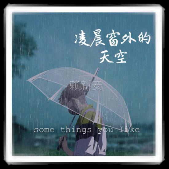 歌手赖新安,最新原创单曲《凌晨窗外的天空》发行