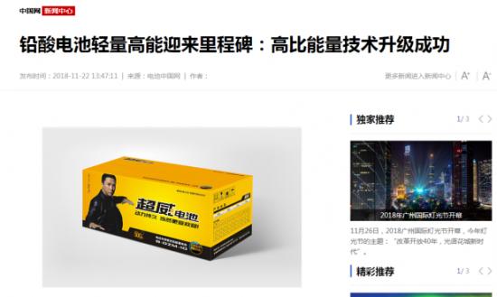 新国标如期而至,超威电池为车企打开轻量化之门