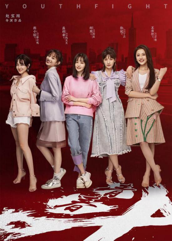 赵宝刚携实力摄影师打造新剧《青春斗》,重新诠释青春主色调