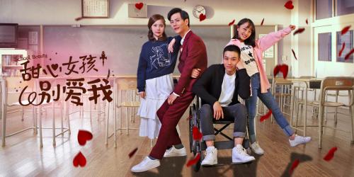 电影《甜心女孩别爱我》定档5月30日,呼吁年轻人关注公益