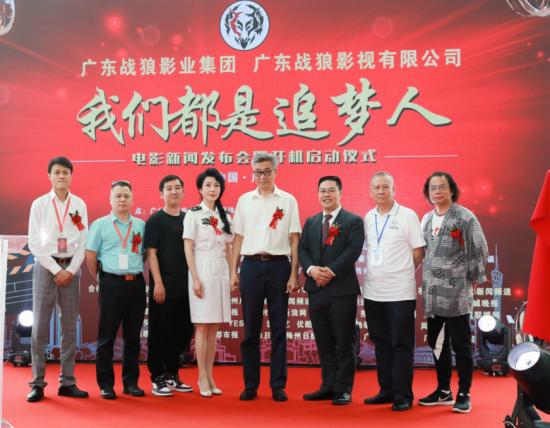 《我们都是追梦人》新闻发布会暨开机仪式在广州召开