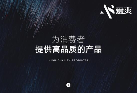 我国爱爽,为消费者提供高品质的产品