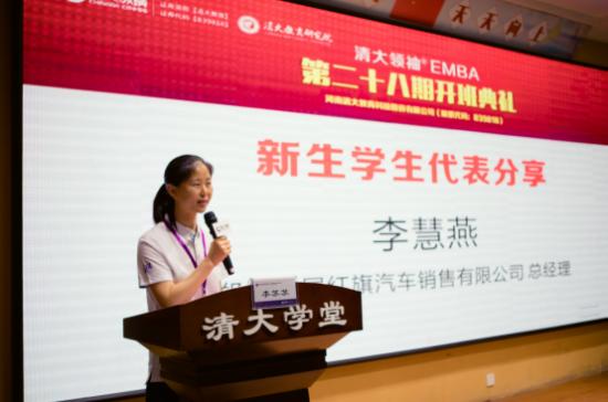 清大领袖®EMBA研修班第28期开班典礼成功举办