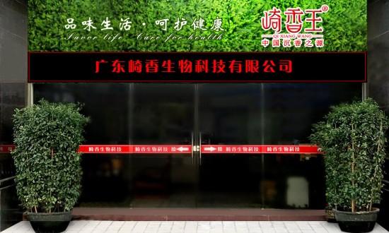 """""""崎香王""""中国沉香之源,一个创造健康产业梦想的品牌"""