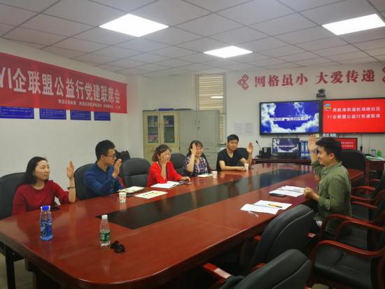 """机场路社区""""YI企联盟""""组委会成立"""