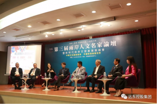 中华文化链接两岸,中国智慧引领世界 ――庄太纬出席第三届两岸人文名家论坛