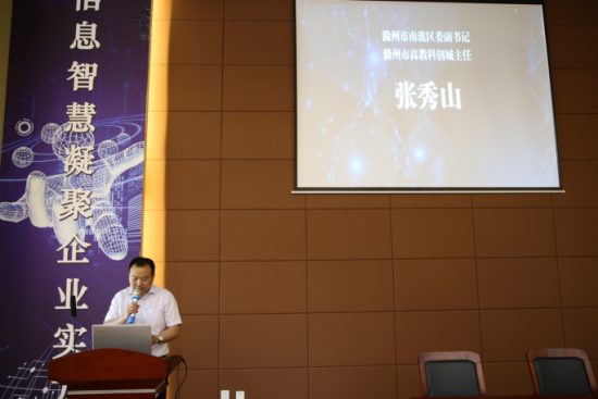 滁州市智能制造发展论坛成功举办