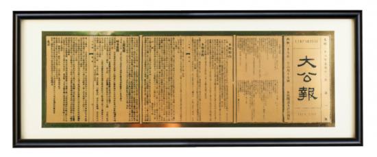 國之瑰寶《大公金報》誕生于清朝慈禧太后時期