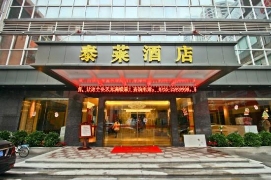 深圳酒店领军企业——泰莱商务酒店