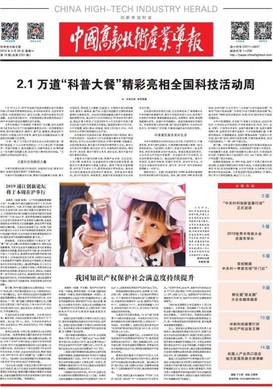 中國互聯網下沉聯盟賦能互聯網企業發力下沉市場