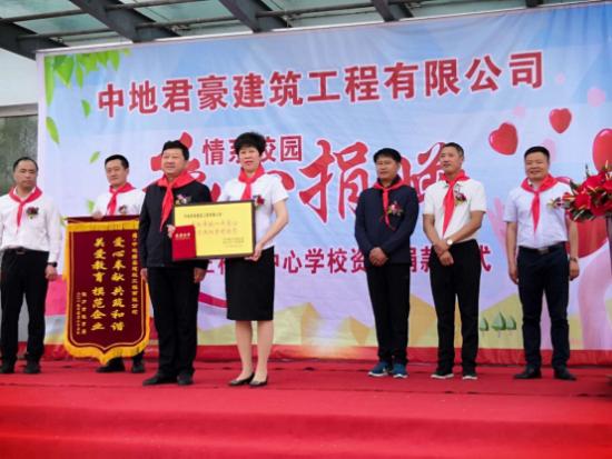 黑龙江民企捐资百万助力乡村教育