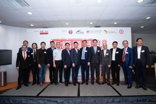 香港仲裁公会在港成功举行《和谐香港》约章嘉许典礼