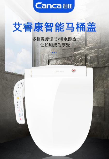699元,创佳艾睿康智能马桶盖上线苏宁众筹!