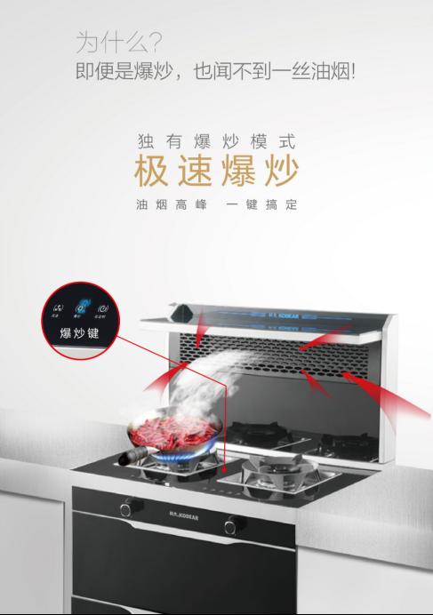 好厨房从远离油烟开始,科大集成灶助您一臂之力
