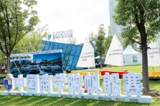 长江生命——全国商学院帆船赛