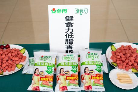 """中国肉制品行业""""金字招牌"""",金锣品质彰显匠心典范"""