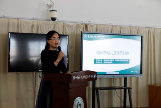 徐州幼儿师范高等专科学校隆重举办幼儿足球嘉年华活动