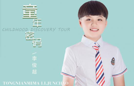 童星李俊超原創單曲《童年密碼》強勢來襲——告別童年迎接新挑戰
