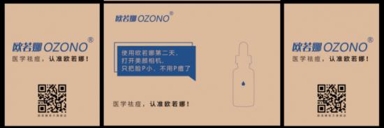 欧若娜ozono医学祛痘上线新零售,医疗级祛痘走进大众生活