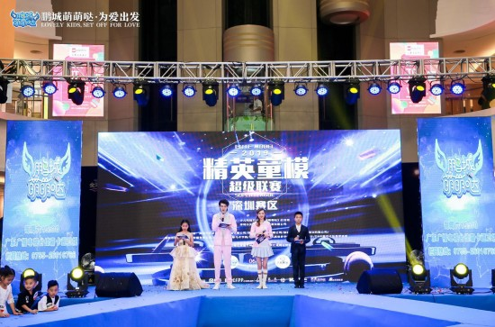2019世界精英童模超级联赛深圳代表队诞生