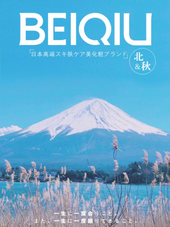 为健康肌肤代言,日本BEIQIU北秋高端护肤