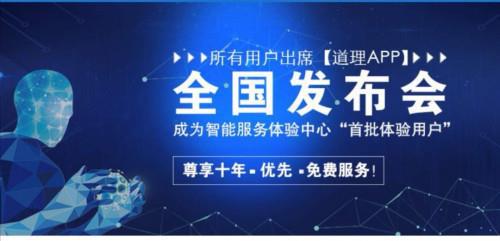 道理APP全国发布会北京站即将开启