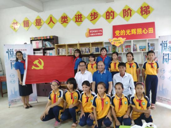 华夏保险湛江中支开展建党98周年活动――助圆梦,成就梦想