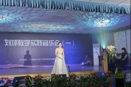 """广东海洋大学寸金学院音乐舞蹈系举办教师教学实践成果音乐会"""""""