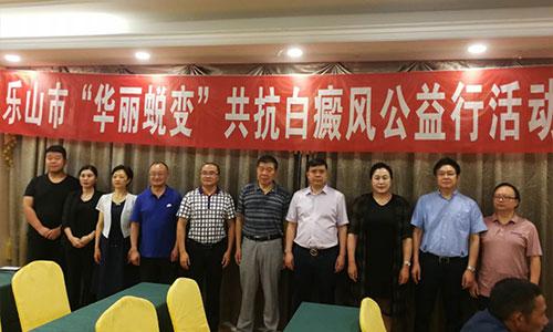 北京白癜风医院专家受邀为四川群众公益义诊