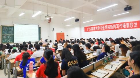 南方日报记者来广东海洋大学寸金学院开展新闻培训沙龙讲座