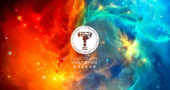 中国泰坦魔术联盟打造中国魔术最大赛事!