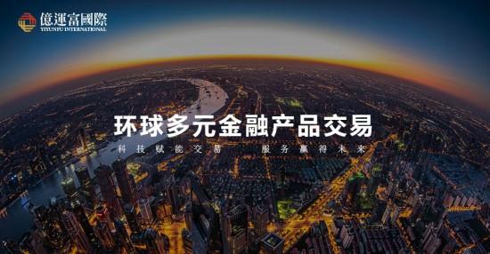亿运富国际:拥抱一带一路,创建优质期货平台