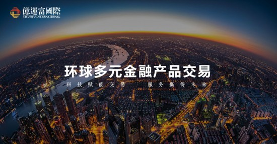 亿运富国际带领中国投资与国际合作