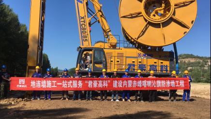 继杭州地铁七号线项目后,君豪高科又一地连墙项目开工!