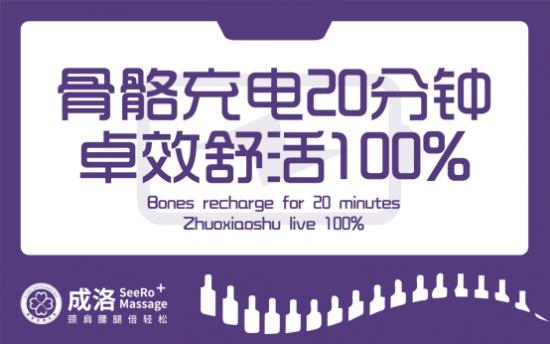 成洛:寻找广州市10家企业 免费上门员工骨骼康服