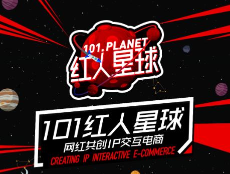 101红人星球,网红共创IP交互电商