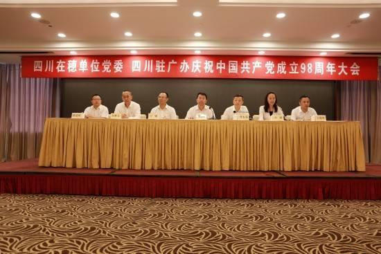 四川在穗单位党委庆祝中国共产党成立98周年大会在广州顺利召开
