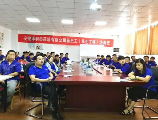 中皖集团2019年安全生产专题培训会