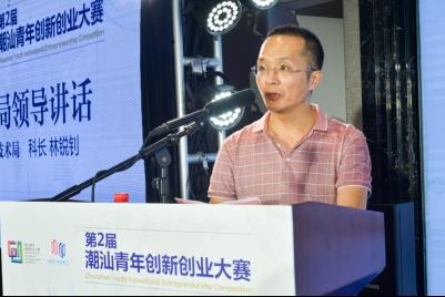 第二届潮汕青年创新创业大赛决赛完美收官