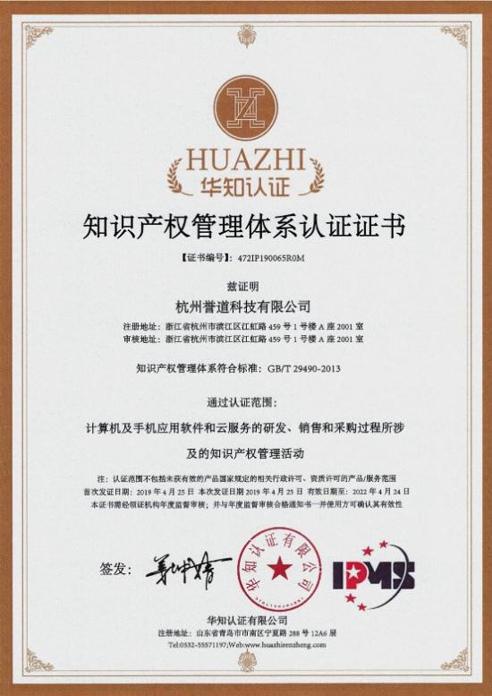 譽道科技成功通過 GB/T 29490-2013 知識產權管理體系認證