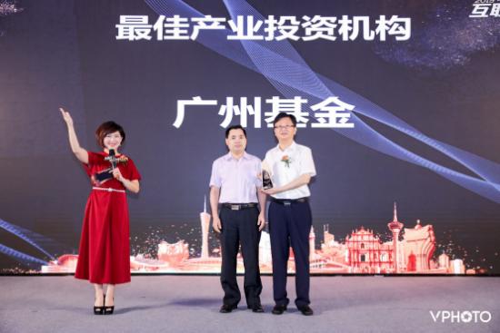 广州基金获中国(广州)互联网+新经济峰会多项大奖