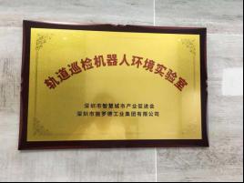 合作雙贏 攜手發展 丨深圳市智慧城市產業促進會和施羅德工業集團聯合軌道巡檢機器人環境實驗室掛牌成立