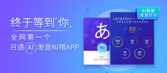 日语+AI语音黑科技,早道开启小语种AI智能时代!