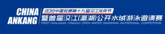 2019中国・安康首届汉江(瀛湖)公开水域游泳邀请赛圆满落幕