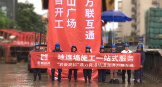 """展""""快速度""""、塑""""高标准""""!杭州地铁7号线地连墙项目开工"""