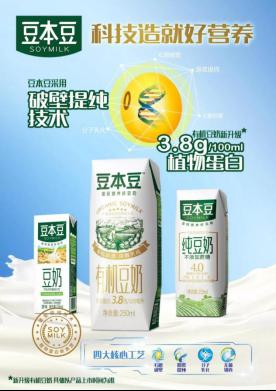 豆本豆豆奶品牌定位新升级 引领国内豆奶行业健康发展
