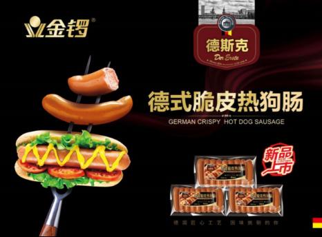 """金锣""""尊享派""""新品德式脆皮热狗肠风靡高端肉制品市场"""