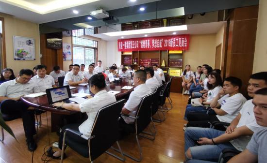燃烧青春,梦想启航―陕建一建集团第五公司2019年新员工见面会