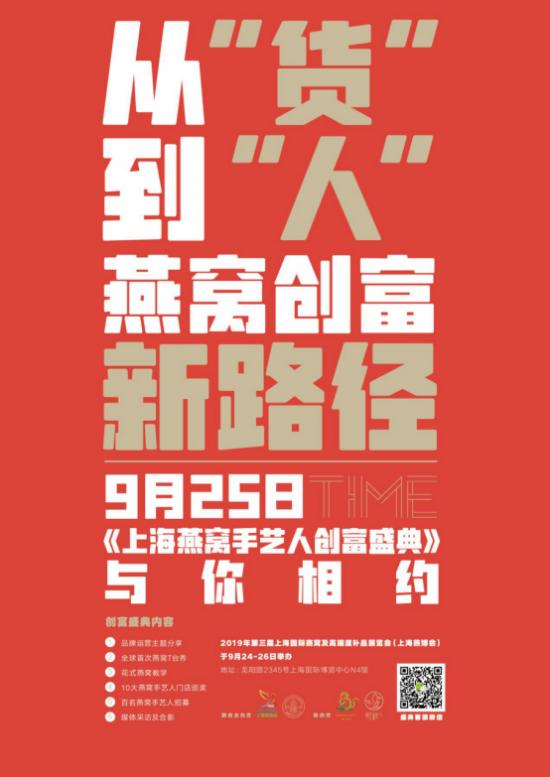 上海燕博會——2019全球首場燕窩手藝人創富盛典火熱報名中