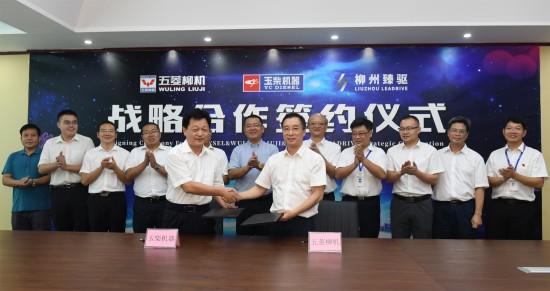 广西汽车集团所属五菱柳机携手玉柴股份,新能源布局再进一步